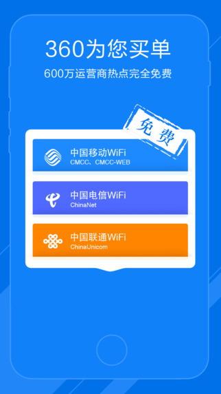 360免费WiFi截图3