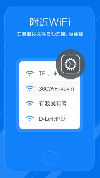 360免费WiFi截图4
