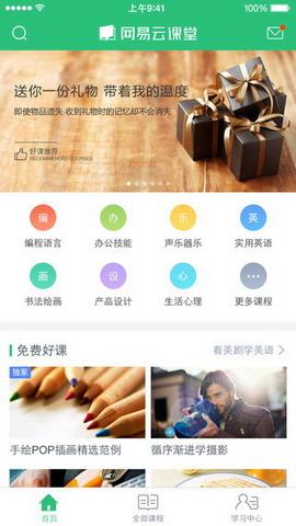 网易云课堂 For iphone截图1