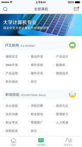 网易云课堂 For iphone截图2