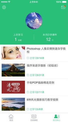 网易云课堂 For iphone截图3