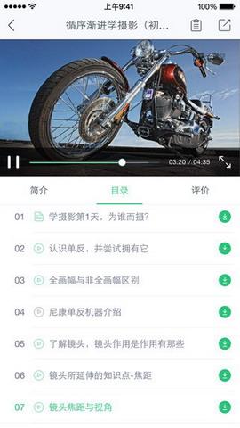 网易云课堂 For iphone截图4