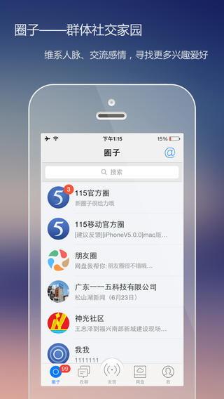 115网盘 For iphone截图1