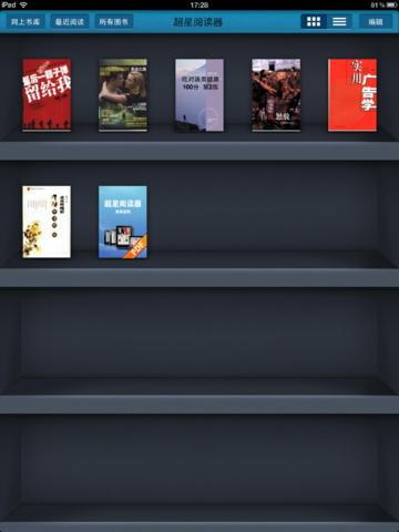 超星阅读器HD