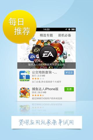 搜狐应用中心截图1