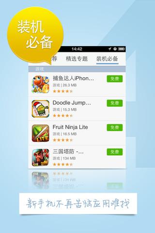 搜狐应用中心截图2
