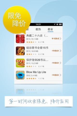 搜狐应用中心截图3