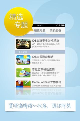搜狐应用中心截图4