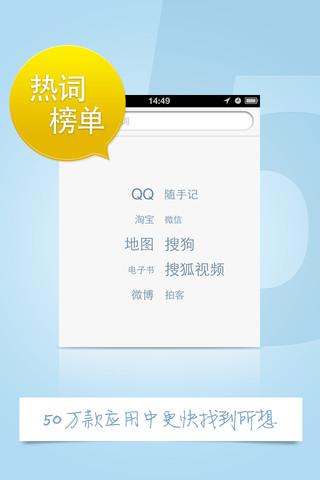 搜狐应用中心截图5