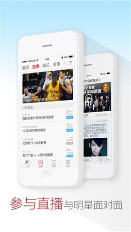 搜狐新闻截图5