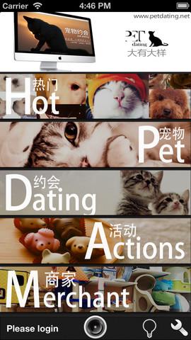 宠物约会截图5