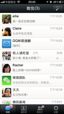 騰訊微信截圖2