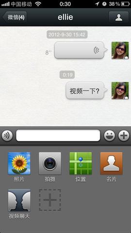 騰訊微信截圖4