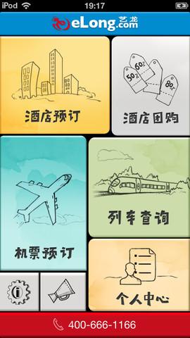 艺龙旅行截图2