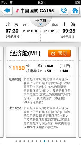 艺龙旅行截图5