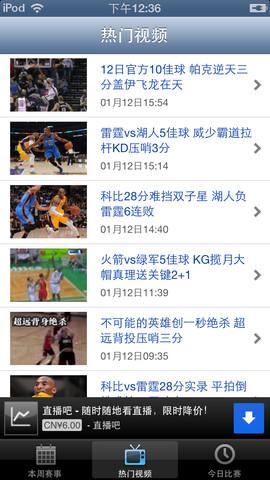 直播吧-足球篮球体育迷必备