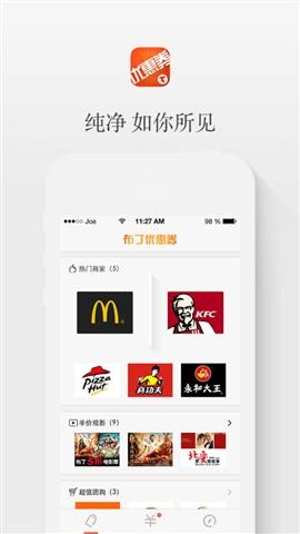 麦当劳肯德基优惠券(布丁优惠券)截图1