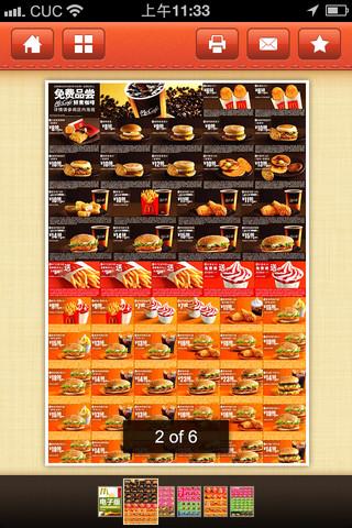 麦当劳肯德基优惠券(布丁优惠券)截图3