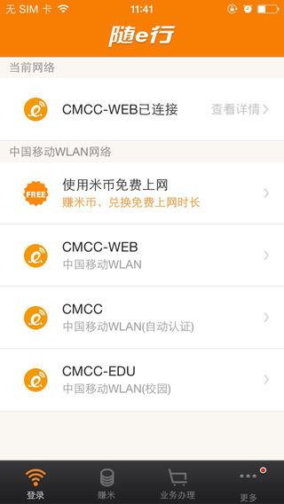 中国移动随e行WLAN截图1