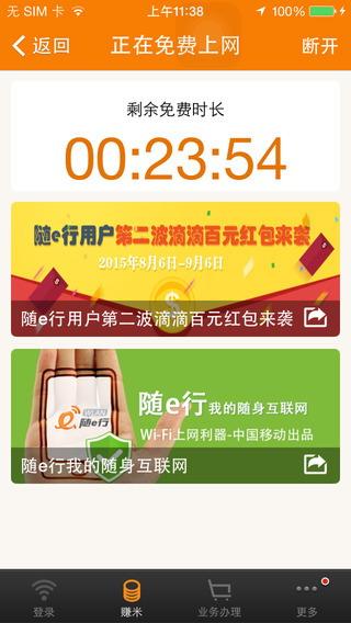 中国移动随e行WLAN截图2