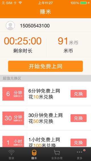 中国移动随e行WLAN截图3