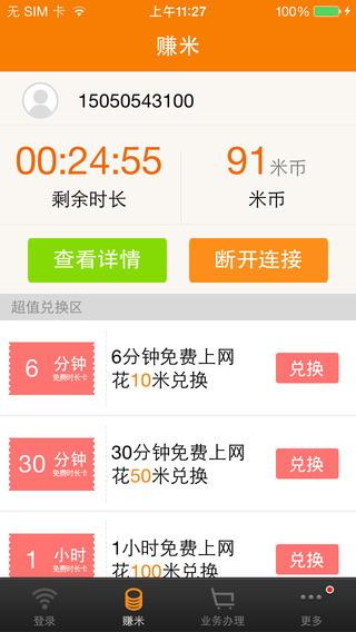 中国移动随e行WLAN截图4