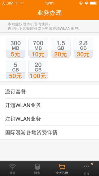中国移动随e行WLAN截图5