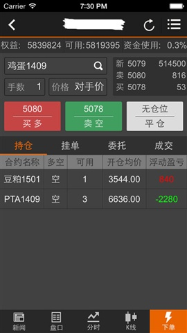 文华财经-随身行截图5