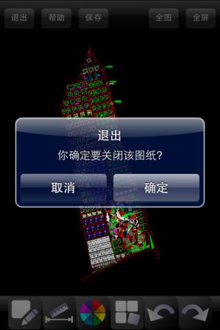 CAD手机看图-GstarCAD MC截图4