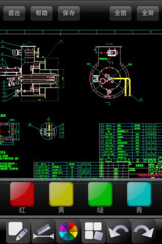 CAD手机看图-GstarCAD MC截图5