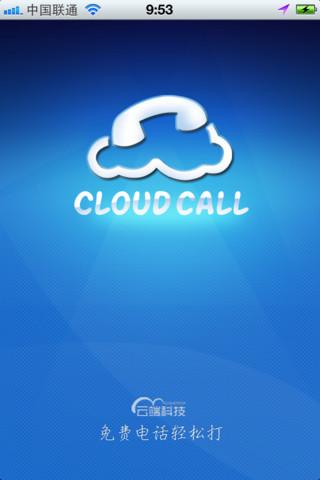 云呼截图1