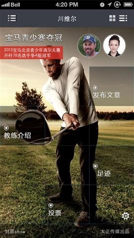大正高尔夫-Golf截图1