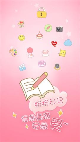 粉粉日记 - 贴心笔记记事本