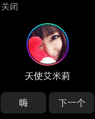 腾讯QQ For Apple Watch