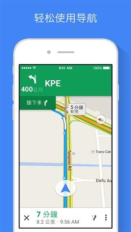 谷歌地图 Google Maps截图1