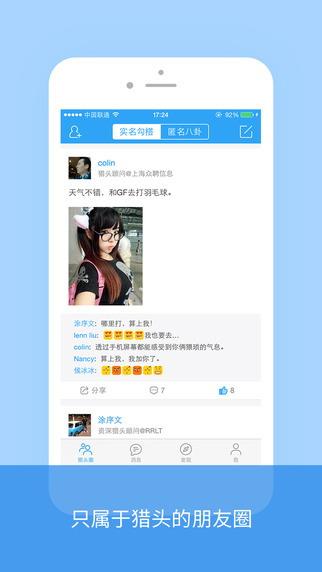 梦幻西游手游iOS版截图1
