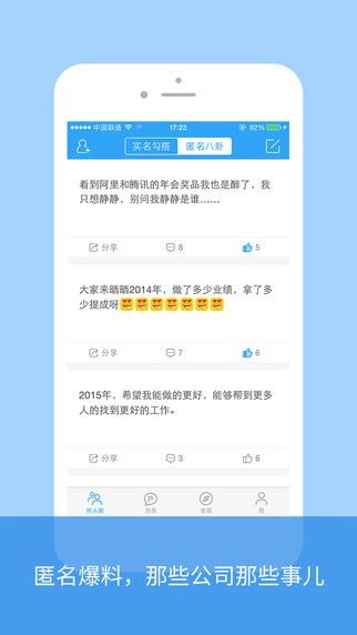 梦幻西游手游iOS版截图3
