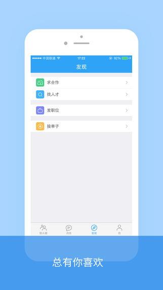 梦幻西游手游iOS版截图5