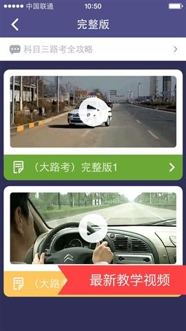 车轮考驾照截图3