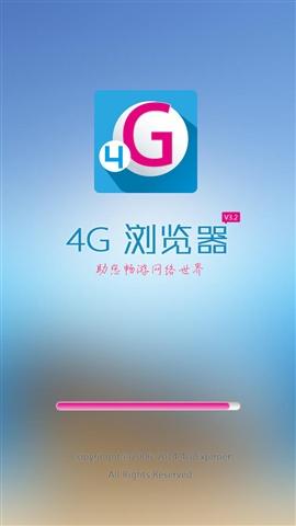 儒豹4G浏览器截图1