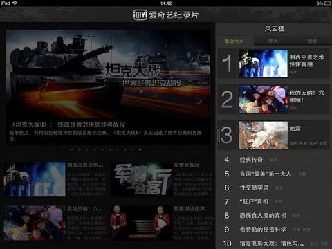 爱奇艺纪录片HD截图1