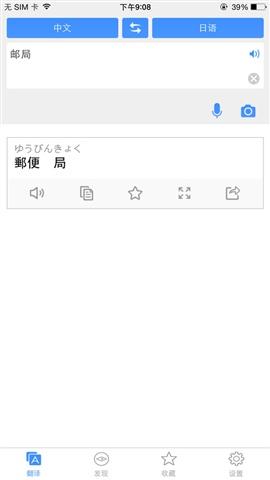 百度翻译截图2
