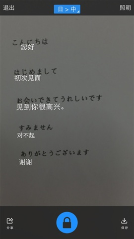 百度翻译截图3