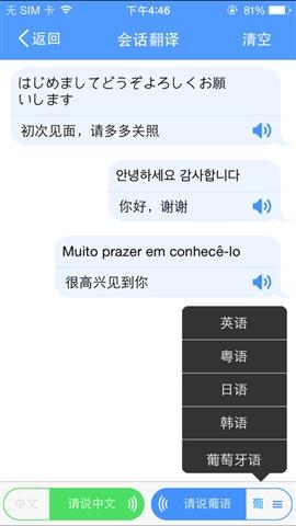 百度翻译截图5