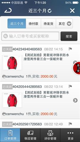 千牛淘宝官方卖家工作台截图5