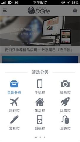 数字尾巴 For iphone截图2