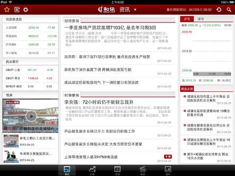 和讯财经新闻HD截图1