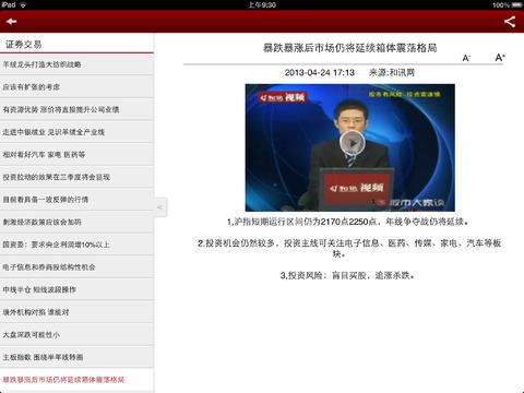 和讯财经新闻HD截图4