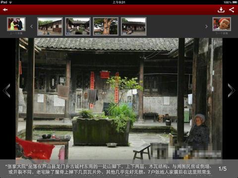 和讯财经新闻HD截图5