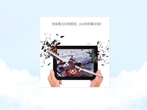 暴风影音HD